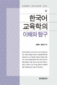 한국어교육학의 이해와 탐구