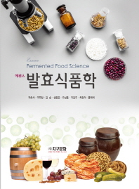 에센스 발효식품학