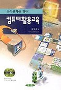 컴퓨터활용교육(유아교사를 위한)(CD-ROM 2장포함)