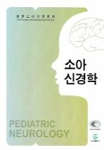 소아 신경학