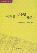 삼의당 김부인 유고 (전라문화 총서 13)