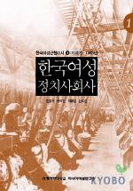 한국여성정치사회사(한국여성근현대사 1:개화기-1945년)