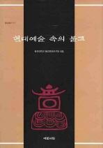 현대예술 속의 불교