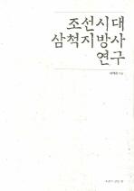 조선시대 삼척지방사 연구