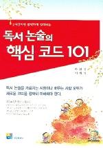 독서논술의 핵심 코드 101