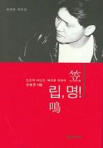 권영준 희곡집 립명