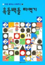 흑돌백돌 따먹기 (처음 배우는 바둑책 2)