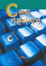 C 언어 기본다지기