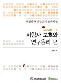 생명과학 연구윤리 교육과정: 보수과정 1 2