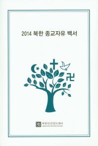 북한 종교자유 백서(2014)