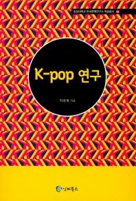 K-pop 연구