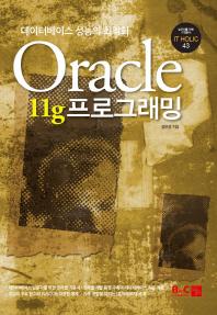 Oracle 11g 프로그래밍