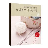 세상에서 가장 친절한 대바늘뜨기 교과서