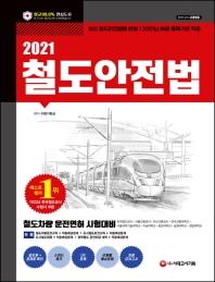 철도안전법(2021)