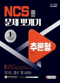 2021 NCS 추론형 문제 뽀개기