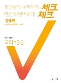 중학 국어 3-2(공통편)(2021)