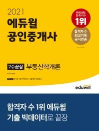 에듀윌 부동산학개론 2주끝장(공인중개사)(2021)