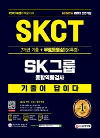 2021 하반기 All-New 기출이 답이다 SKCT SK그룹+무료동영상(SK특강)