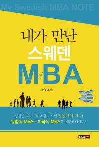 내가 만난 스웨덴 MBA