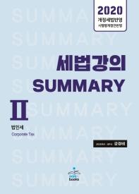 세법강의 Summary. 2: 법인세(2020)