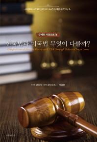 주제와 사건으로 본 한국법과 미국법 무엇이 다를까?