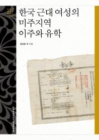 한국 근대 여성의 미주지역 이주와 유학