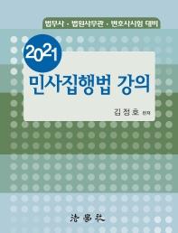 민사집행법 강의(2021)