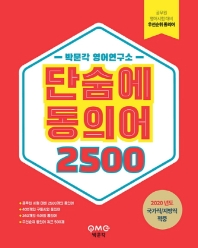 박문각 영어연구소 단숨에 동의어 2500(2020)