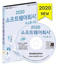 소프트웨어회사 주소록 CD(2020)