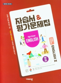 고등 영어2 자습서&평가문제집 (2021)