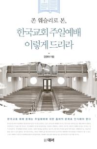 존 웨슬리로 본, 한국교회 주일예배 이렇게 드리라