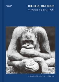 누구에게나 우울한 날은 있다(The Blue Day Book)