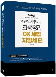이진욱 세무사의 최종정리 OX세법: 지방세 편(2021)