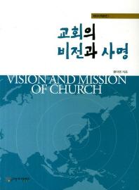 교회의 비전과 사명