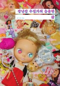 장난감 수집가의 음울한 삶