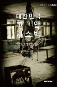대한민국 고압가스법 : 교양 법령집 시리즈
