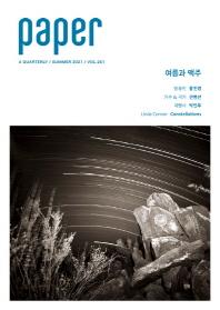 페이퍼(2021년 여름호)(261호)