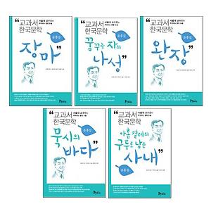 교과서 한국문학 윤흥길 5권 세트