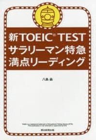 新TOEIC TESTサラリ-マン特急滿点リ-ディング