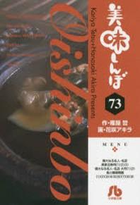 美味しんぼ 73