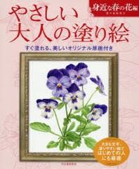 やさしい大人の塗り繪 塗りやすい繪で,はじめての人にも最適 身近な春の花編