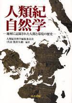 人類紀自然學 地層に記錄された人間と環境の歷史