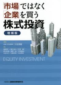 「市場」ではなく「企業」を買う株式投資