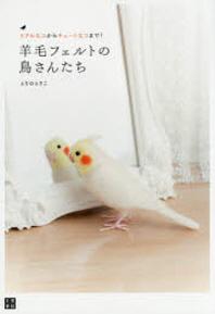 羊毛フェルトの鳥さんたち リアルなコからキュ-トなコまで!