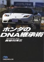 ホンダのDNA繼承術