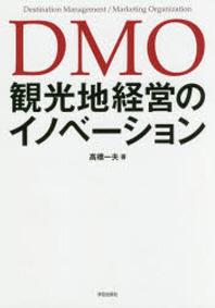 DMO觀光地經營のイノベ-ション