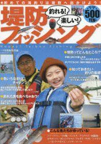 釣れる!樂しい!堤防フィッシング 初めての海釣りは堤防へ出かけよう!