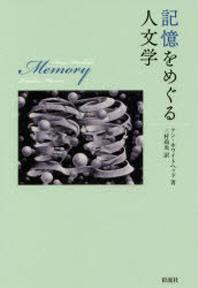記憶をめぐる人文學