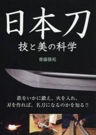 日本刀 技と美の科學 鐵をいかに鍛え,火を入れ,刃を作れば,名刀になるのかを知る!!