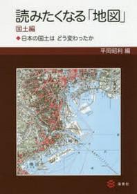 讀みたくなる「地圖」 國土編